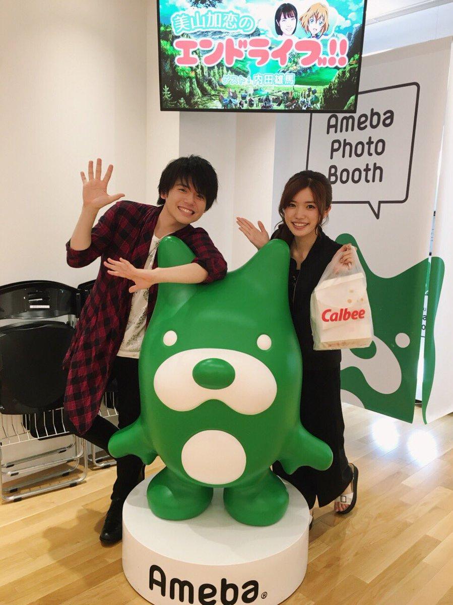 「美山加恋のエンドライブ!!」ご視聴ありがとうございました!通常版&アゴ版の2人です。6/22発売のエンドライド
