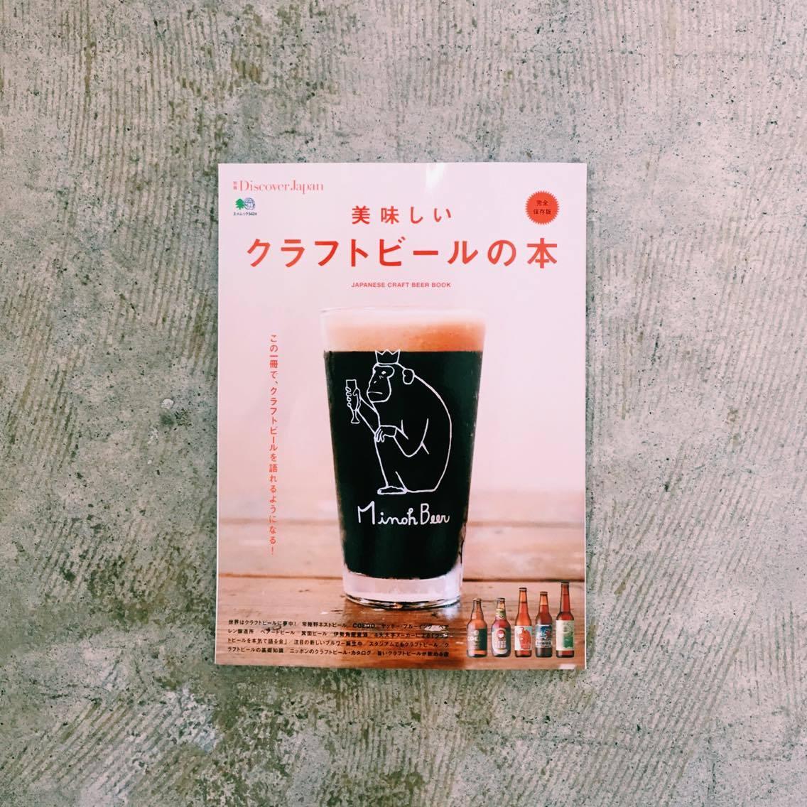 【本日発売です! 】 別冊Discover Japan「美味しいクラフトビールの本」本日発売です!https://t.co/ttROuei5gA https://t.co/mjDGAjyHz6