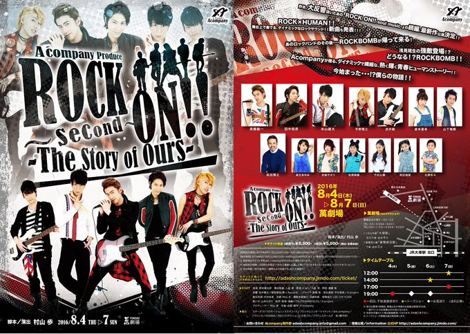 「ROCK ON‼︎~second~ ―The Story of Ours―」先行予約受付中♡  6/25 土 AM9:00まで! 先行入場券付!備考欄に倉本夏希とご記入お願いします! https://t.co/7IZlH8k8hu https://t.co/MRevcBfCS5