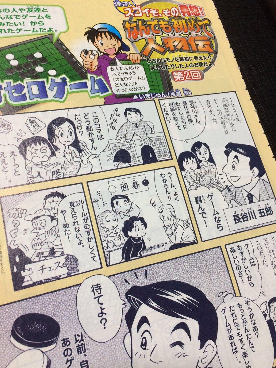 03年にオセロゲームの開発者・長谷川五郎さんに取材でお会いして描いた4頁マンガの一部です。進研ゼミ小学生向けの冊子に「ちばこなみ」名義で掲載。長谷川さんの御冥福をお祈りします。ありがとうございました。(粉味) https://t.co/pDQmJw2qku