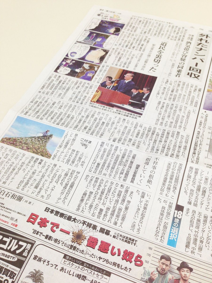 今朝の「北海道新聞」社会面は見事。最上段に飲酒運転・当て逃げ警察官の記事、その下に署長会議で道警本部長謝罪の記事、その下に道警不祥事への国家公安委員長の苦言の記事、その下に映画『日本で一番悪い奴ら』の広告。 https://t.co/buJ9XCGcuK