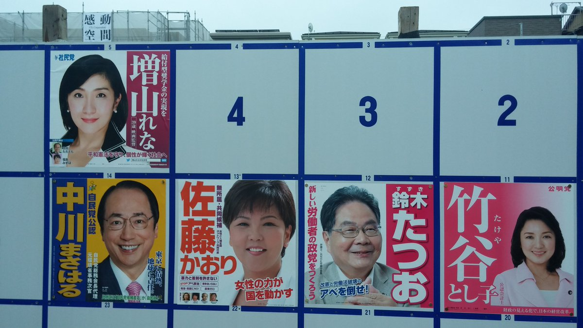 @Pingu_bot 鈴木たつお候補が早い段階で貼られていました。江東区東陽 https://t.co/dfQ6QP8OIv