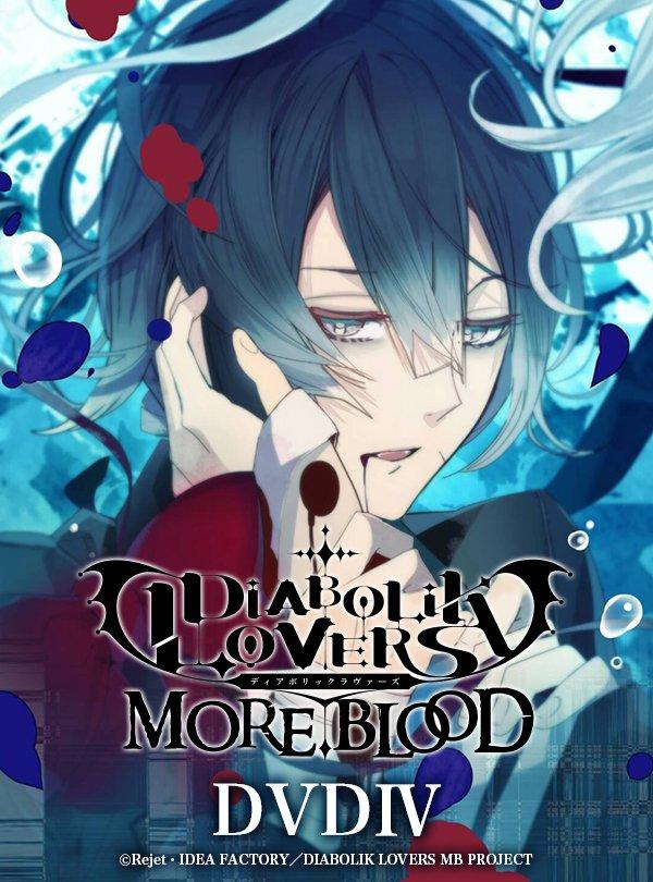 【本日発売】アニメ「DIABOLIK LOVERS MORE,BLOOD」DVDⅣが本日6月24日発売!イベントチケット