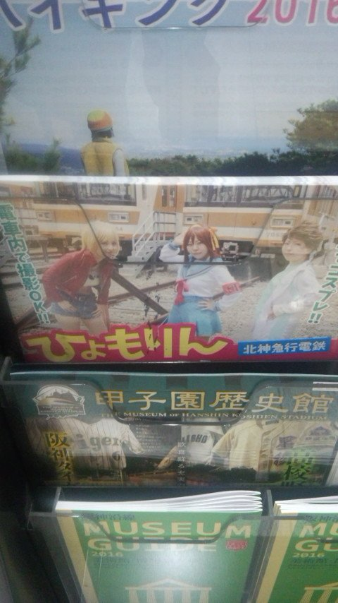 阪神神戸三宮駅の駅長室横に、ひょもりん夏まつりのパンフレット有。西口の改札内側にあるぞ。 https://t.co/rjg2HQUxQ1