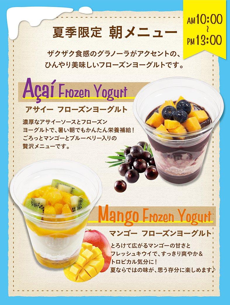 本日アサイーカフェ渋谷ヒカリエ店より、梅雨のジメジメを吹き飛ばすすっきり爽やかなフローズンヨーグルトが登場しました。 フルーツたっぷりワンコイン朝メニュー♪こちらは毎日10:00~13:00の時間限定&9/30までの夏季限定品です。 https://t.co/n9LZ43A6GJ