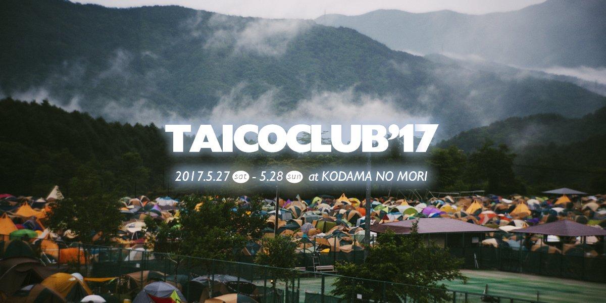 2017/5/27 - 28, atこだまの森 にてTAICOCLUB'17の開催が決定!そして、2018年を以て現在のTAICOCLUBは終了致します。残2回、全力で遊びきってね☆ https://t.co/5pcVZHmx0G https://t.co/u01GYpDn6C