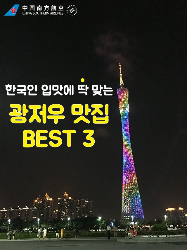 광저우에서 모 먹을지 고민된다면 여기 주목~ 한국인이 좋아하는 광저우 #맛집 BEST 3 광저우 가고싶다면? ▶ https://t.co/XdTUXbtz5a #중국여행 #중국남방항공 #중국음식 #광저우맛집 https://t.co/xjTJFpwiNV