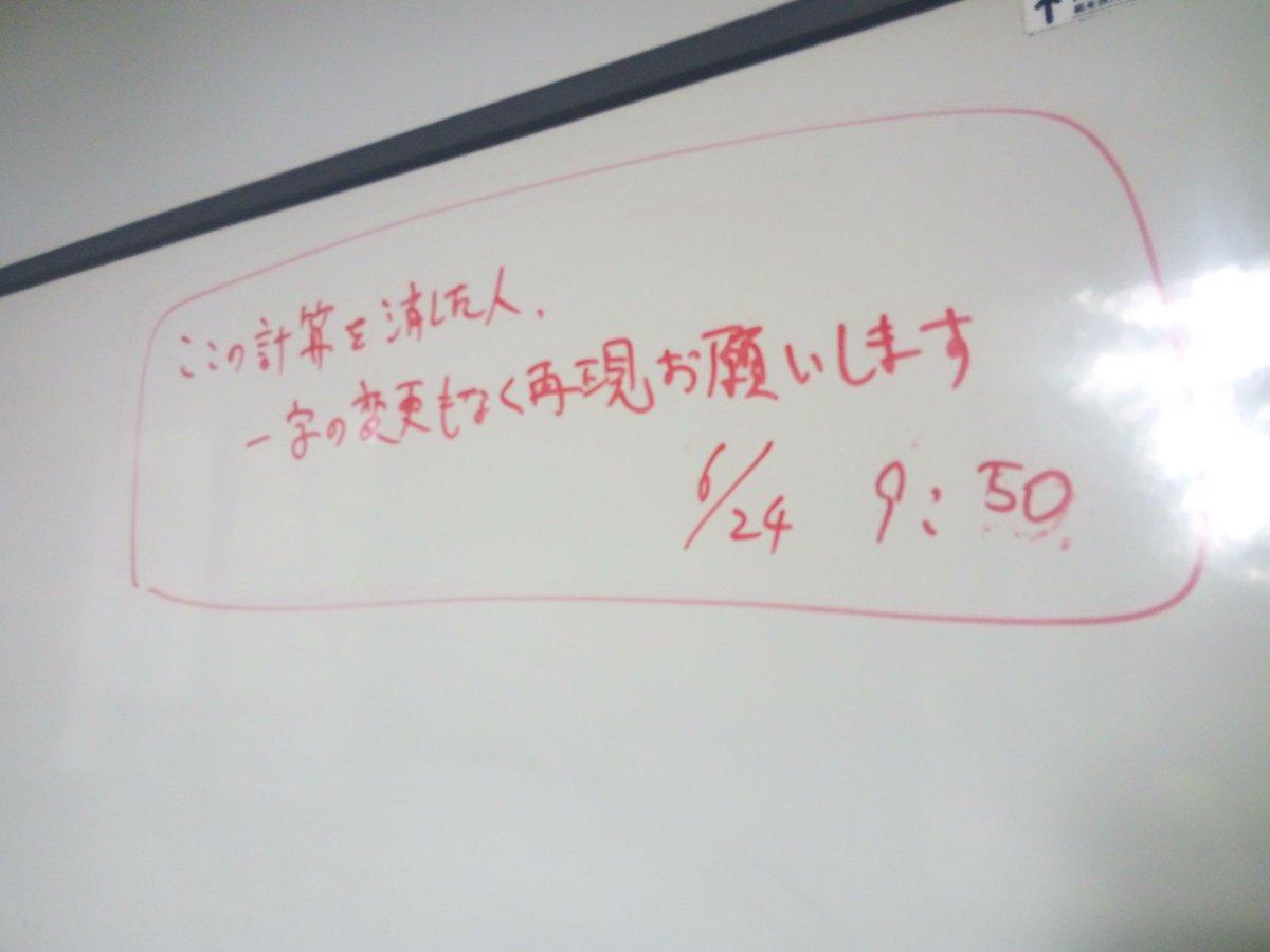 ワロタ(理論研の廊下) https://t.co/2pPbp9txXE