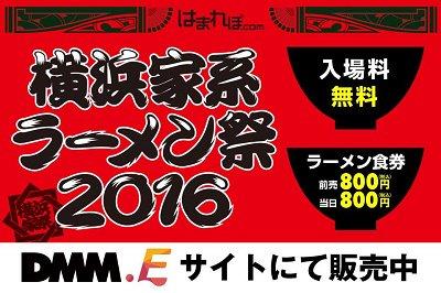 【横浜家系ラーメン祭2016】 ついに本日、出店店舗を全店公開! https://t.co/GuuhXE7kM7 あなたのお気に入り、キニナルお店。 お祭り気分で思う存分味わってください!! https://t.co/nTJOBtHhHd