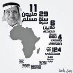 لم يقتل ولم يُفجِر ولم يُكفّر أحداً أسلم على يدي 11 مليون إنه د.عبدالرحمن السميط https://t.co/wNMfBcq2NQ