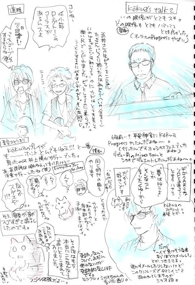 """【kokua名古屋公演ライブレポ②】 とにかくスペシャルでとんでもなくて「格が違う」と言う言葉はここで使うのか!と思わざるを得ないライブ。 あの凄い""""音""""や""""声""""、空気だとかを沢山の方に体感してほしい。  #Kokua #スガシカオ https://t.co/K1CNQP5Ku4"""