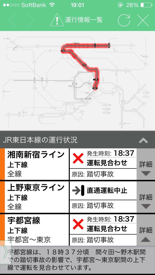 宇都宮線踏切事故 https://t.co/gCqqHrXVgD