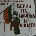 Bulgarian Soldiers have never lost a banner in a battle, speaking of the bravery of our soldiers https://t.co/iIqQOiJLn3