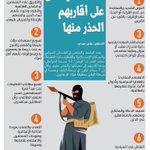 #داعشيين_يقتلون_والديهم : ???? تنبيه هام : مؤشرات الدواعش في بيوتنا ، للحذر منها . https://t.co/BmAtEZOWhm
