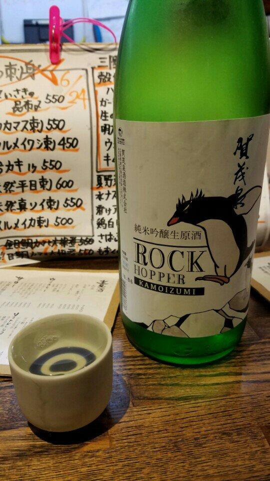 こちらもひさびさ~♪ペンギンのラベルが可愛い(*^_^*) (@ 立呑み居酒屋 殿 - @shingari_akiba in 千代田区, 東京都) https://t.co/35o7y7YYXQ https://t.co/bm2bbZyLAD