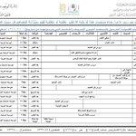 جدول #الدروس_العلمية #بالمسجد_النبوي لشهر #رمضان المبارك لعام 1437 هـ https://t.co/cr6KaVgZVs