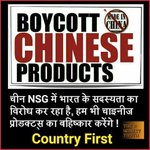 Stop using Chinese products, Let all Indian citizens voluntarily refrain using all Chinese products ❎ #ChinaExposed https://t.co/VjbavtnMfi