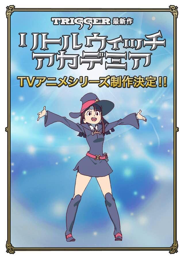 トリガー最新作『リトルウィッチアカデミア』TVアニメシリーズの制作が決定致しました!!新たなリトルウィッチアカデミアの世