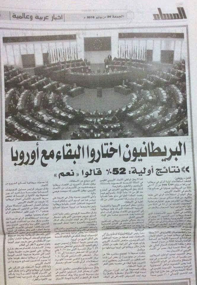 """Almassae, un quotidien national marocain titre """"les britanniques choisisent l'Europe à 52%"""". Du grand journalisme... https://t.co/8jGg0Xqis0"""