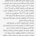 عاجل بيان #وزارة_الداخلية ، بخصوص واقعة #داعشيان_يقتلان_والديهم https://t.co/rF0dA0vcaw