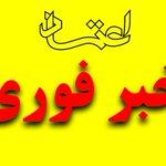 کشف #بمب آتش زا در #مسجد کنی میدان هروی #تهران/ انتقال بمب توسط تیم چک و خنثی از محل https://t.co/uX3hr33Hy0