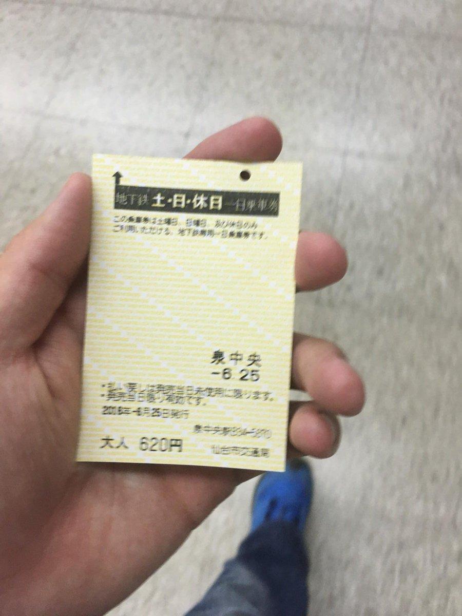 一旦仙台駅へ。仙台と泉中央が300円だから往復と別の場所に行くなら買った方がお得 https://t.co/qDwabYpxoe
