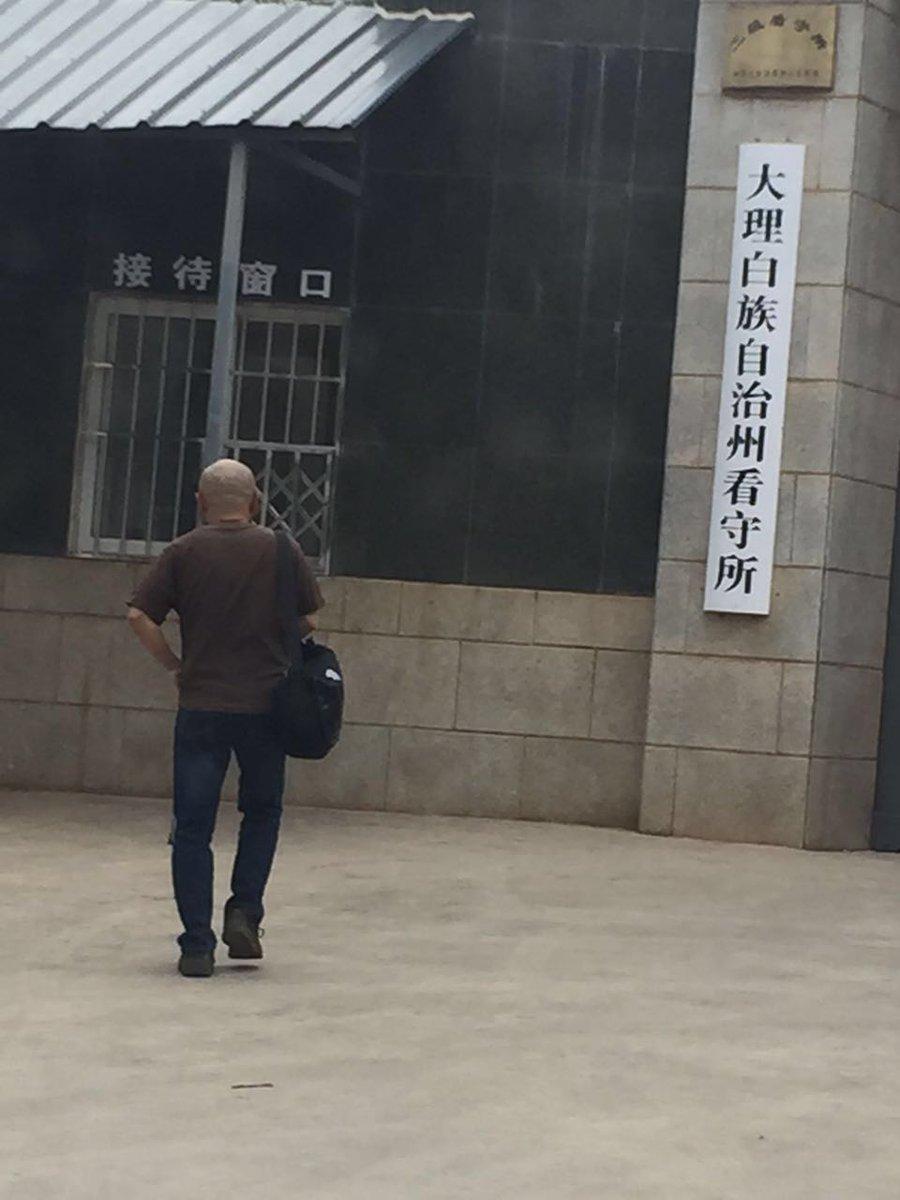 下午两点,在大理州看守所为卢昱宇和李婷玉各存入1000元,明天去给他俩送衣物。其余详情不知。也不知是否有律师介入。 https://t.co/1f0ys6FnNB