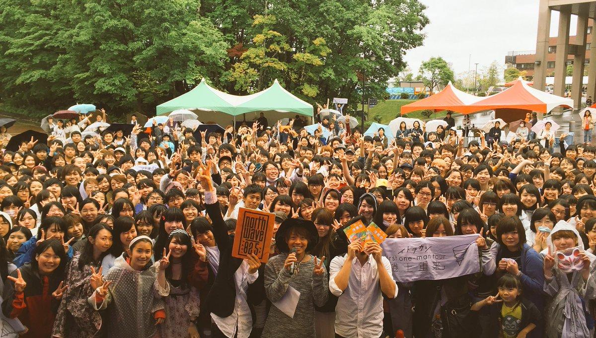札幌国際大学清麗祭!大成功