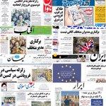 تمامى روزنامه هاى غير ورزشى، بخشى از صفحه اول خود را به موضوع سربازان و بازخورد مردم اختصاص دادند #سرباز_تسلیت https://t.co/4Lxq6sa84c