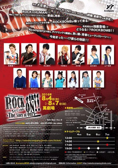 RT @0227natsuki: 8/4(Thu)〜8/7(Sun)  「ROCK ON!!~second~ 」 一般チケット予約受付中♡初演に続き、桐原彩羽を演じます!来てね!  備考欄に倉本夏希とご記入願います。 https://t.co/SgLv4e8Y3A https…