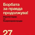 Правдата е под сериозна закана.  #Протестирам со  #Шаренареволуција во понеделник (27 јуни), 19 часот, пред  СЈО! https://t.co/CxqeTPcmRz