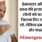 Modis Emergency victimises honest officers, arrests honest MLAs & rewards goondas like Girri #EmergencyInDelhi https://t.co/owystLM7B0