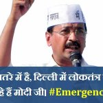 Why only AAPs MLA are targeted by Modis @DelhiPolice? No action against BJPs MP & MLAs? #EmergencyInDelhi https://t.co/cSvbnNZ0ze