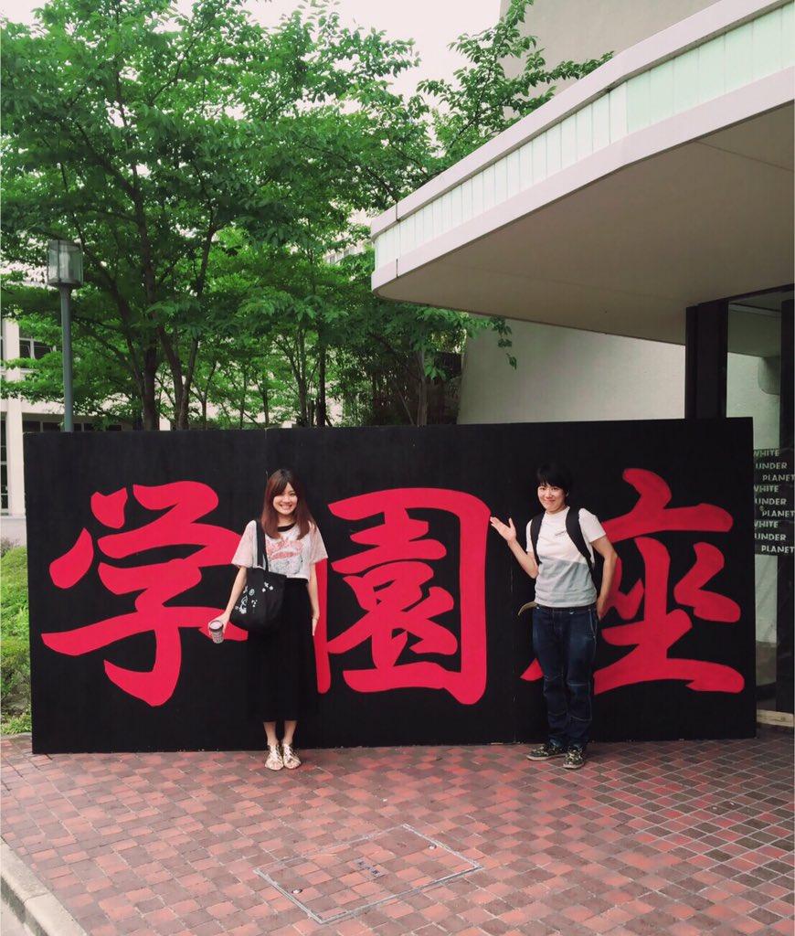 関西大学 学園座さんの『WHITE UNDER PLANET』を観劇しました。 カーテンコールの「ありがとうございました」が今まで聞いたことないくらい爽やかで感動しました。 その挨拶に全てがこもっていると思いました。 https://t.co/WpN0uylor3
