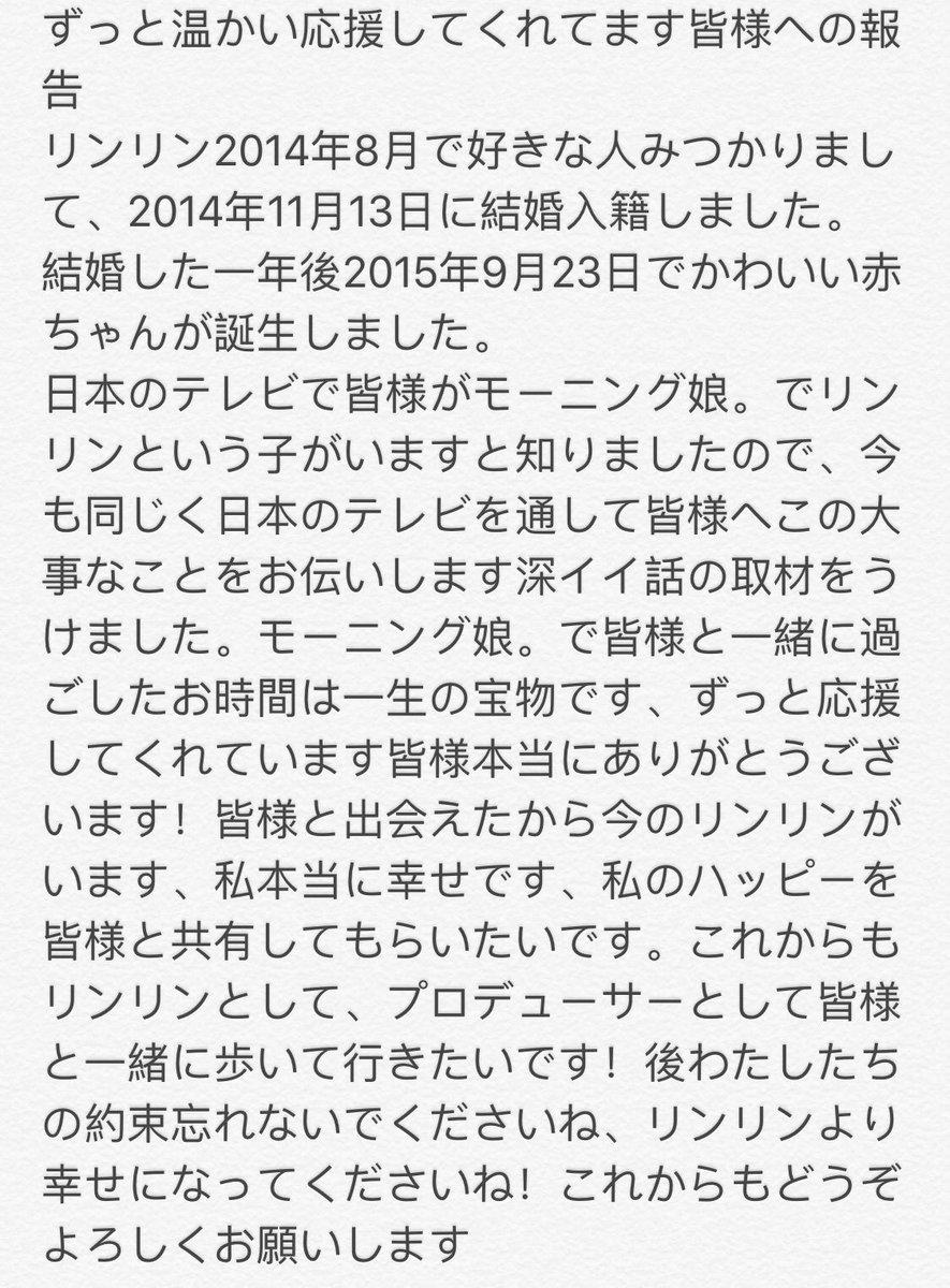 リンリンこと銭琳を応援するスレ 川*^A^)<63.67 YouTube動画>6本 ->画像>56枚
