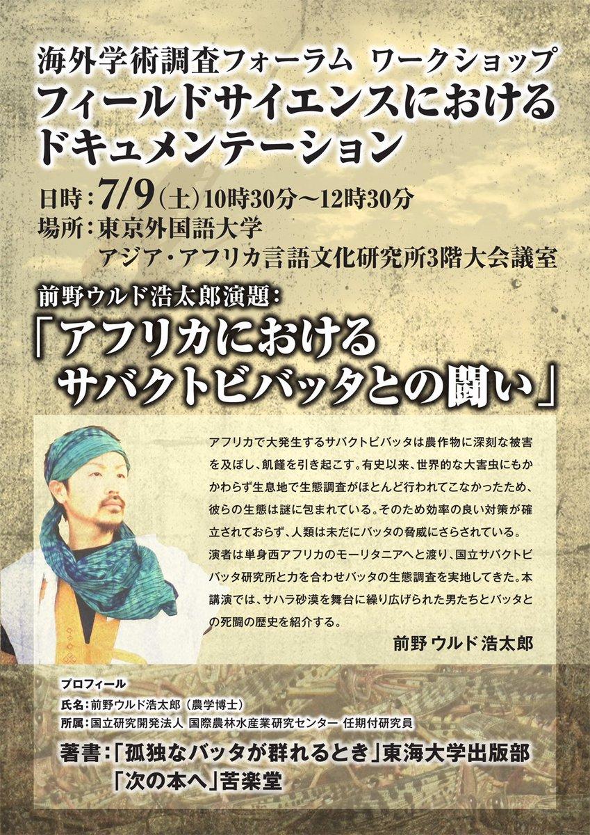 7月9日に東京外国語大学で「海外学術調査フォーラム」にて講演会してきますー https://t.co/BWjFYBcM5P https://t.co/EH6UmlxKFU