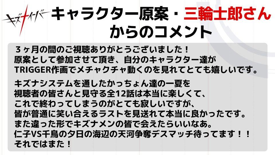 【スタッフコメント】キャラクター原案・三輪士郎さんからメッセージをいただきました!そして、描き下ろしのイラストもいただい