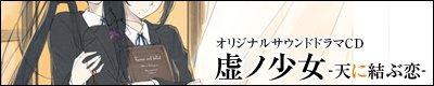 【Innocent Greyよりおしらせ】 オリジナルサウンドボイスドラマCD『虚ノ少女-天に結ぶ恋-』特設ページをを公開。 虚ノ少女公式サイトよりリンクしております。 https://t.co/8nZGsJg2I1 #イノグレ https://t.co/gKQjtMbMJ4