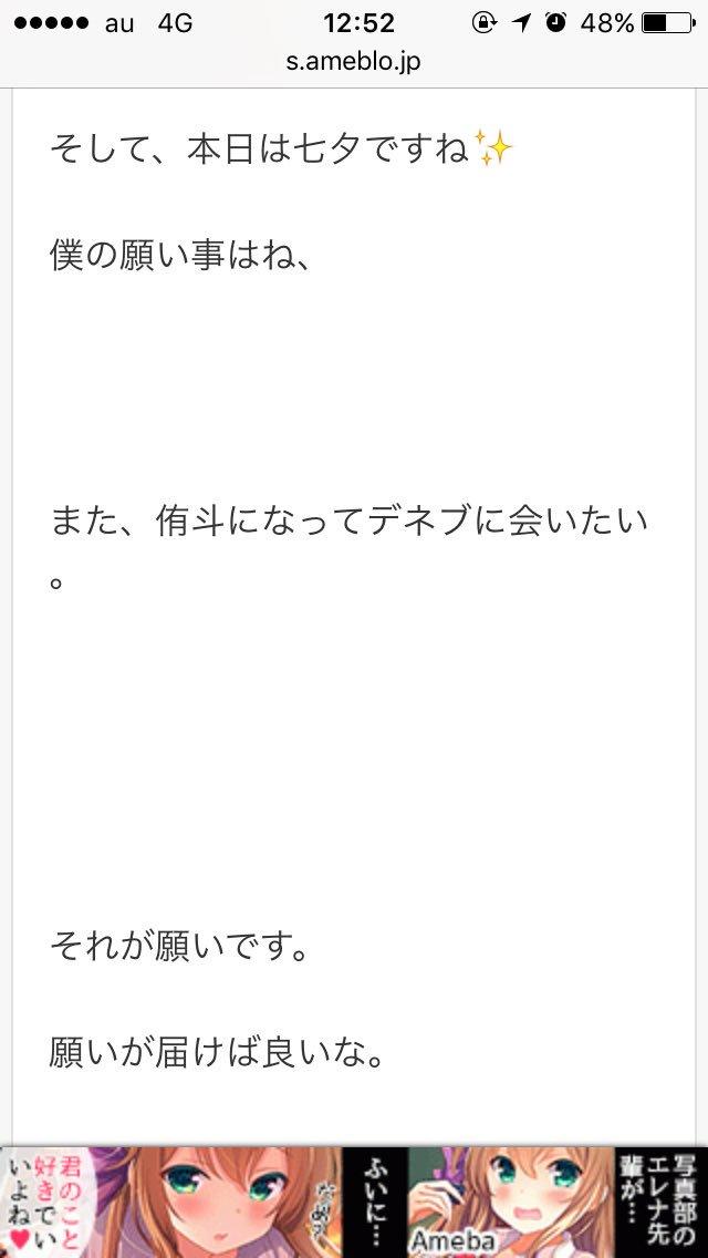 中村優一さんの七夕ブログってこれか 泣きそう https://t.co/3XbocOU2l1