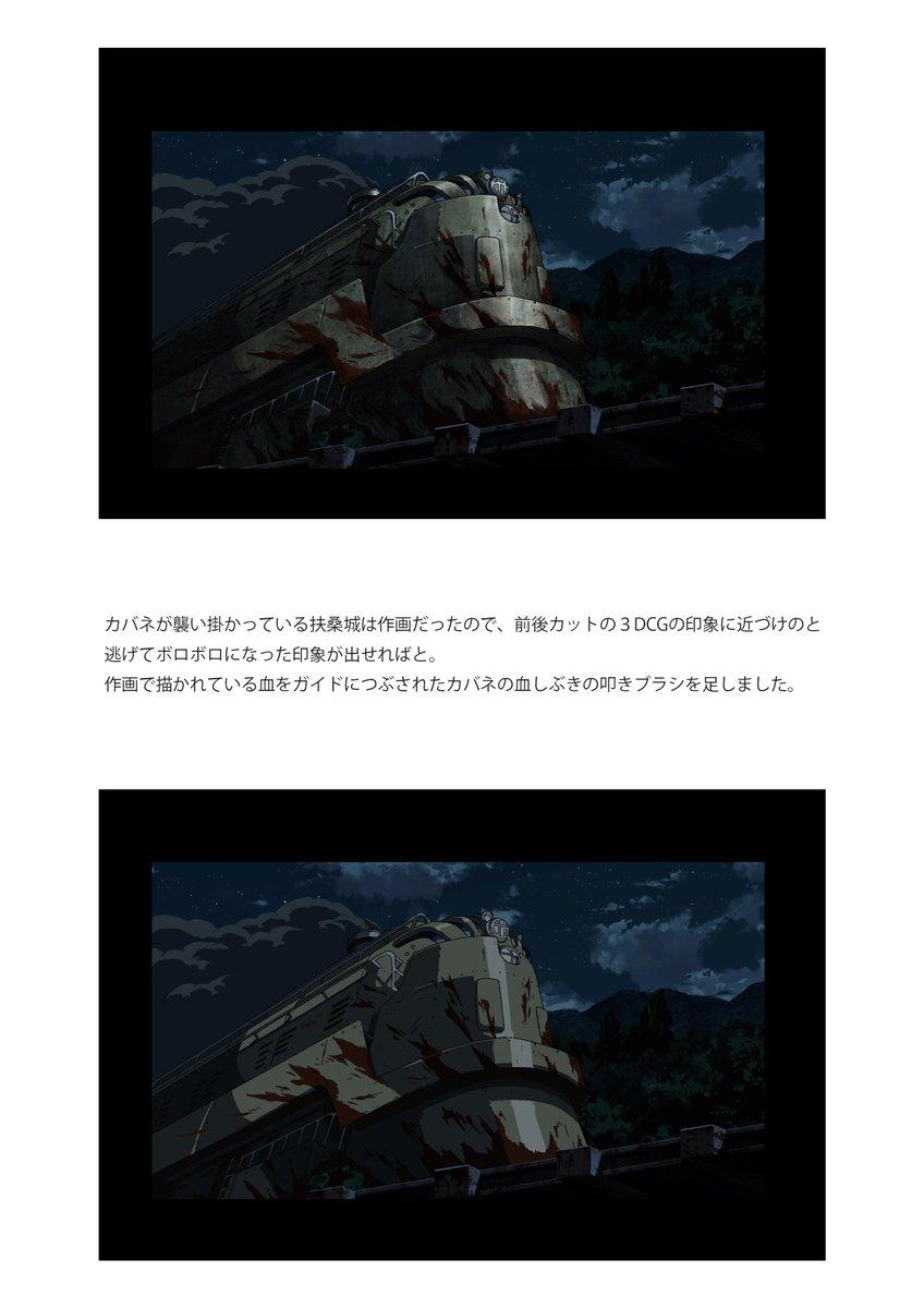 【甲鉄城のカバネリ】特殊効果処理前・処理後①説明は画像の中央に記載しております。#kabaneri #カバネリ