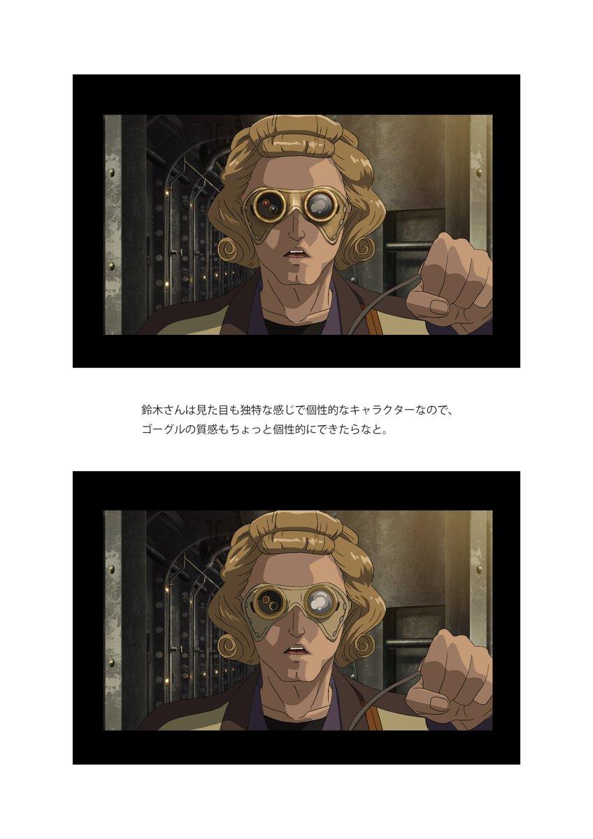 【甲鉄城のカバネリ】特殊効果処理前・処理後②説明は画像の中央に記載しております。#kabaneri #カバネリ