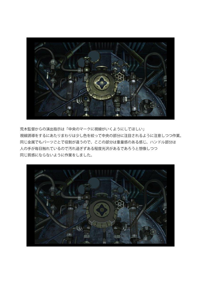 【甲鉄城のカバネリ】特殊効果処理前・処理後④説明は画像の中央に記載しております。こちらの2カットはPVとOPで使用されて