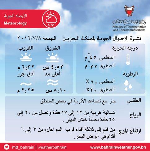 #bahrain #GCC @MTT_Bahrain   نشرة الاحوال الجوية لهذا اليوم https://t.co/6Ne6a1m6CM