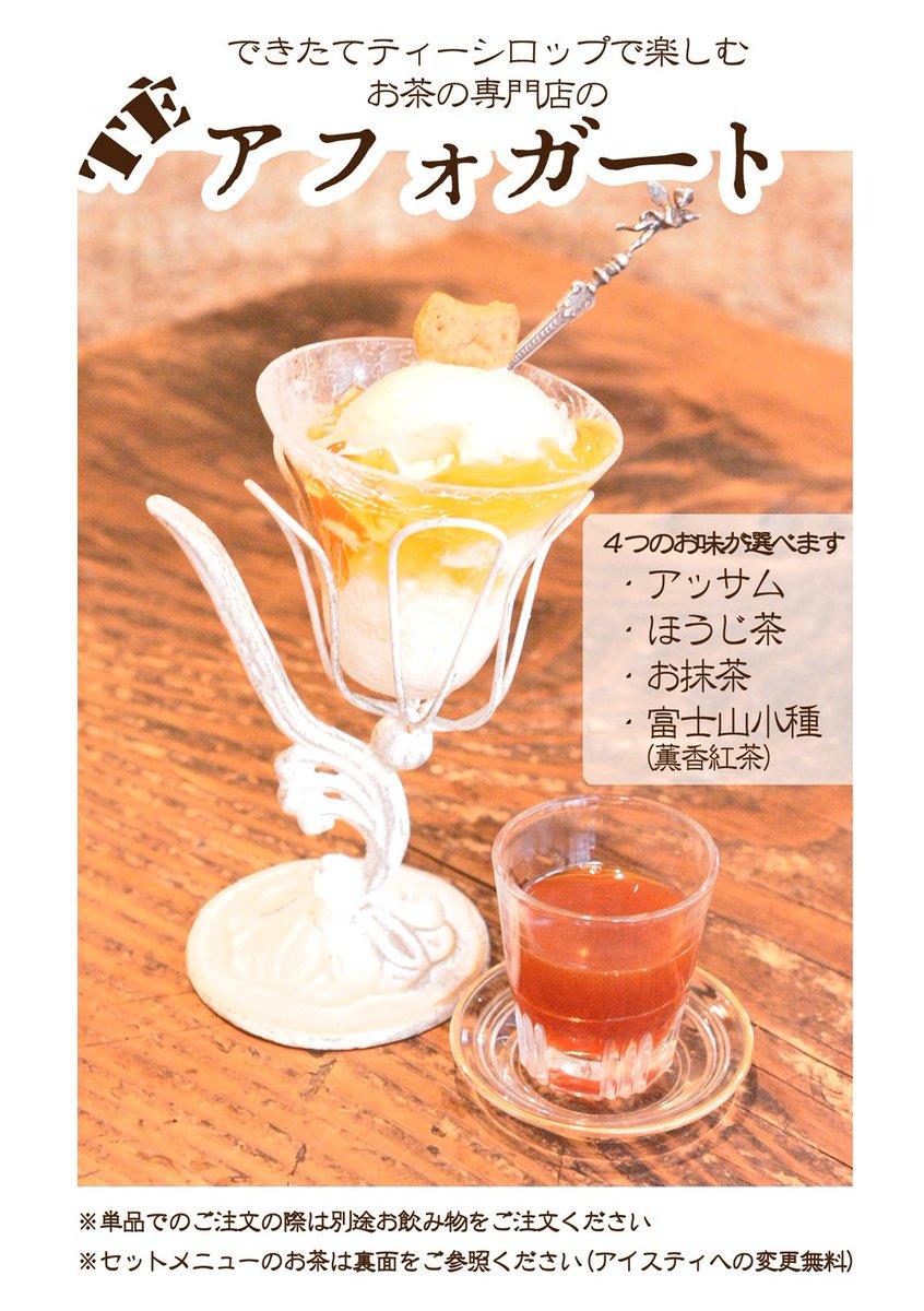 """夏季限定メニュー『できたてティーシロップで楽しむお茶専門店の""""TE アフォガート""""』できましたー!明日より提供開始です。 https://t.co/VonN8wFpCM"""