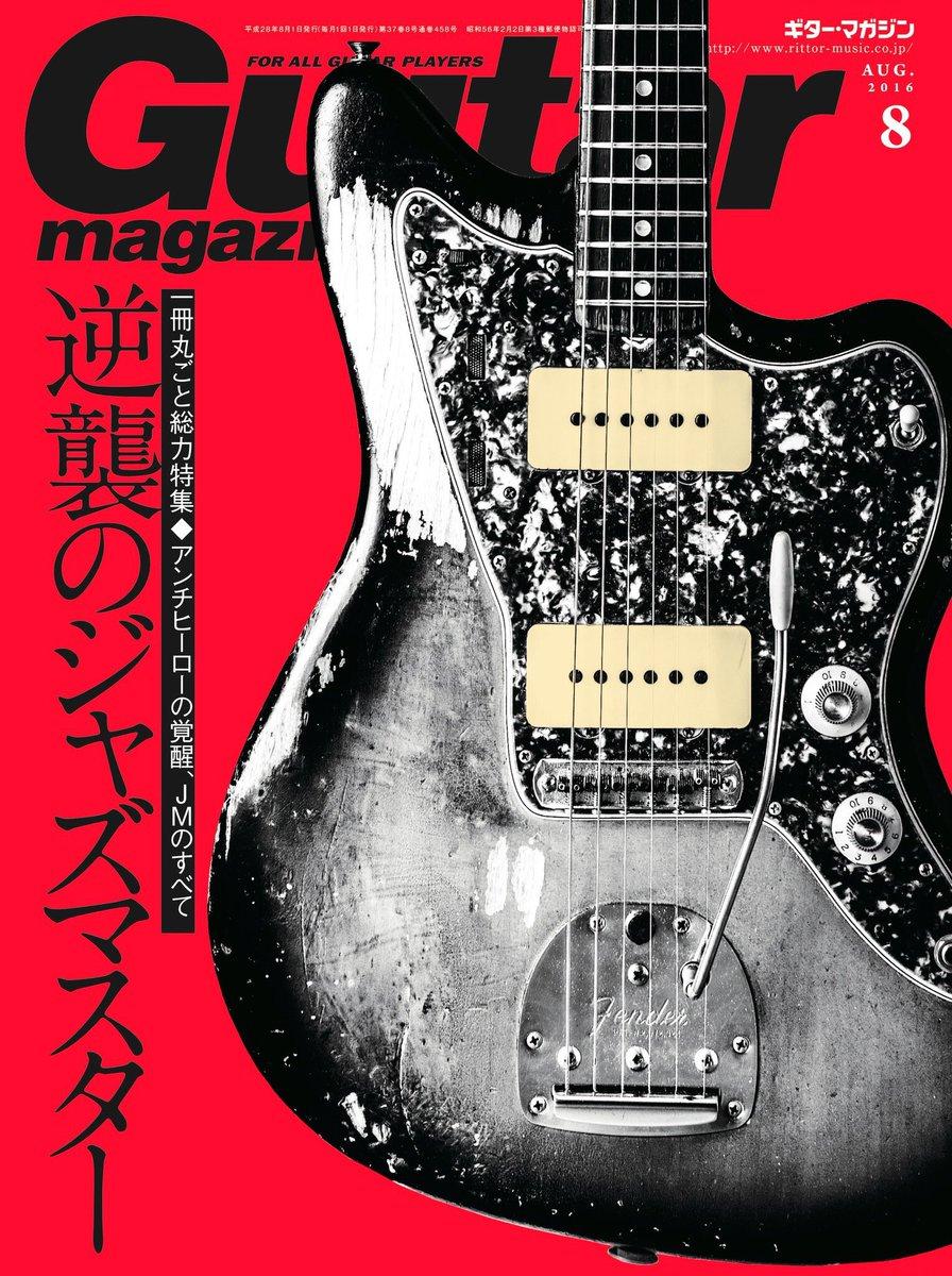 7/13発売のギターマガジン8月号はジャズマスター特集ー!!! わたくし、コラム復活版とインタビューで載ってますー!! て、何より… 表紙が僕のジャズマスター( ; ロ ; ) 嬉しい!!!! メインちゃん、めんこいよぉ〜♡ https://t.co/i0QF6Wjpgo