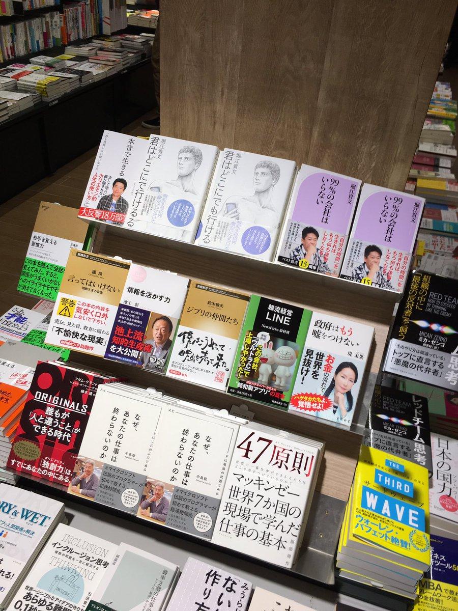 新刊「99%の会社はいらない」発売!  https://t.co/LAi3wnkwcj 有隣堂 アトレ恵比寿店さん、特設コーナーありがとうございます! 嬉しすぎて店員さんをハグしたくなりました… @takapon_jp https://t.co/sthj52mgmF