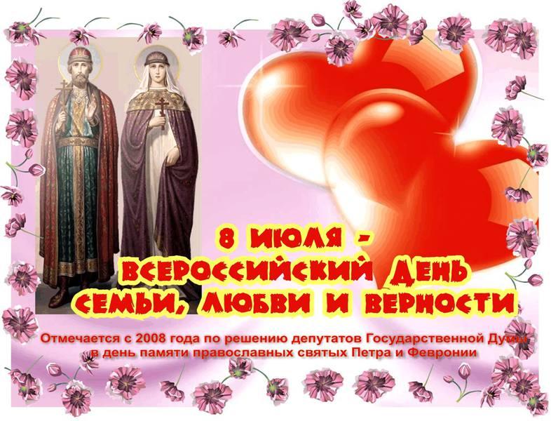 Поздравления с православным праздником петра и февронии 72
