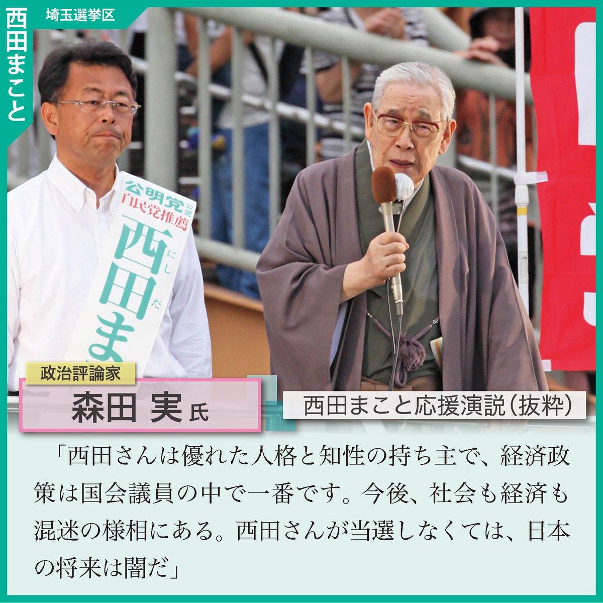政治評論家・森田実氏 西田まこと 応援演説 「経済政策は西田さんが一番良い。当選しなくては日本の将来は闇だ」 #参議院選挙 #西田まこと #埼玉選挙区 https://t.co/Czeo0xNBJm