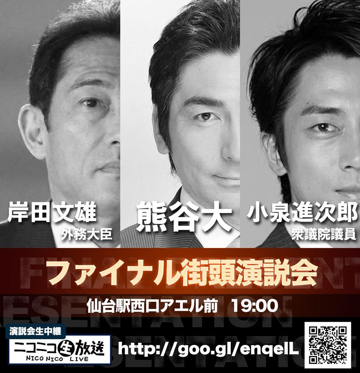 〈シェアをお願いいたします〉 19:00より仙台駅西口アエルで岸田文雄外務大臣と小泉進次郎衆議院議員に参加いただき「ファイナル街頭演説会」を開催致します。皆様是非ご参加くださいますようお願い致します。 #くまがい大 #熊谷大 #宮城 https://t.co/HLM24SqGCf