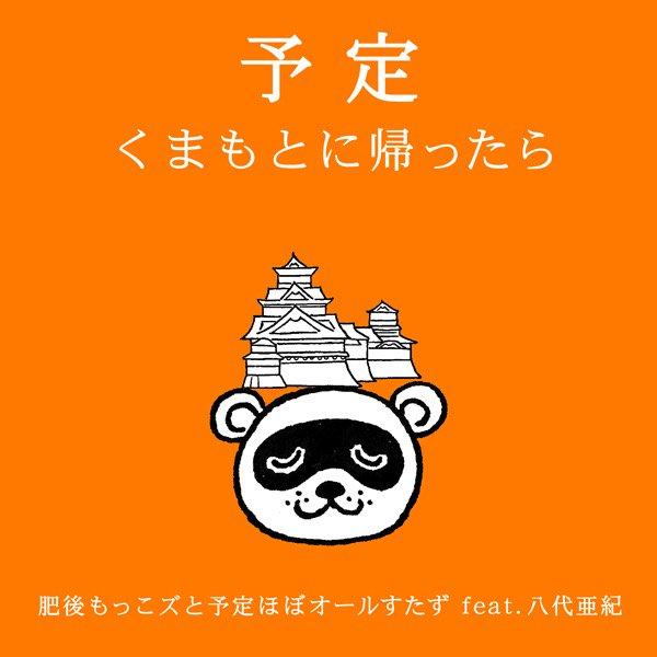 「予定~くまもとに帰ったら~」 肥後もっこズと予定ほぼオールすたず feat.八代亜紀 2016年7月20日(水) OTOTOYにて配信。 収益の全額を熊本県災害対策本部に寄付します。 https://t.co/TBKQw2usei https://t.co/YPeqghYr66